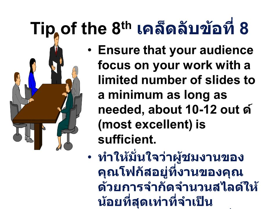 Tip of the 8th เคล็ดลับข้อที่ 8