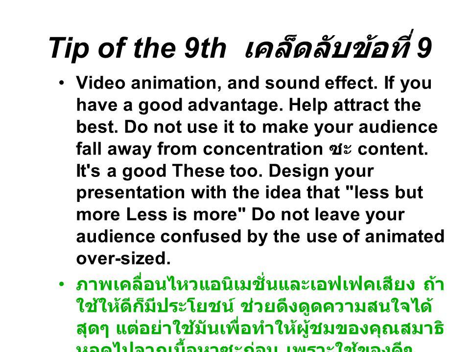 Tip of the 9th เคล็ดลับข้อที่ 9
