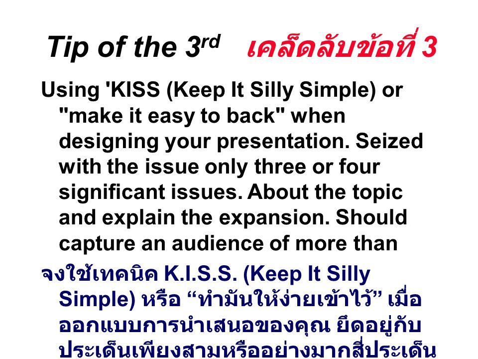Tip of the 3rd เคล็ดลับข้อที่ 3