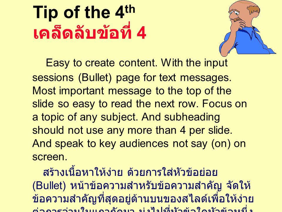 Tip of the 4th เคล็ดลับข้อที่ 4