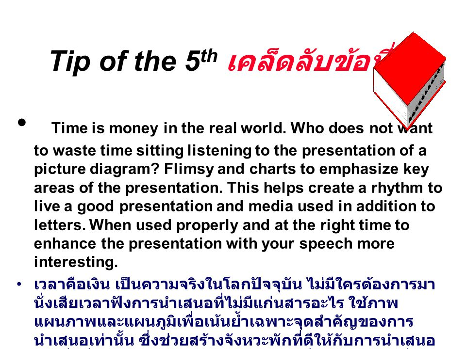 Tip of the 5th เคล็ดลับข้อที่ 5