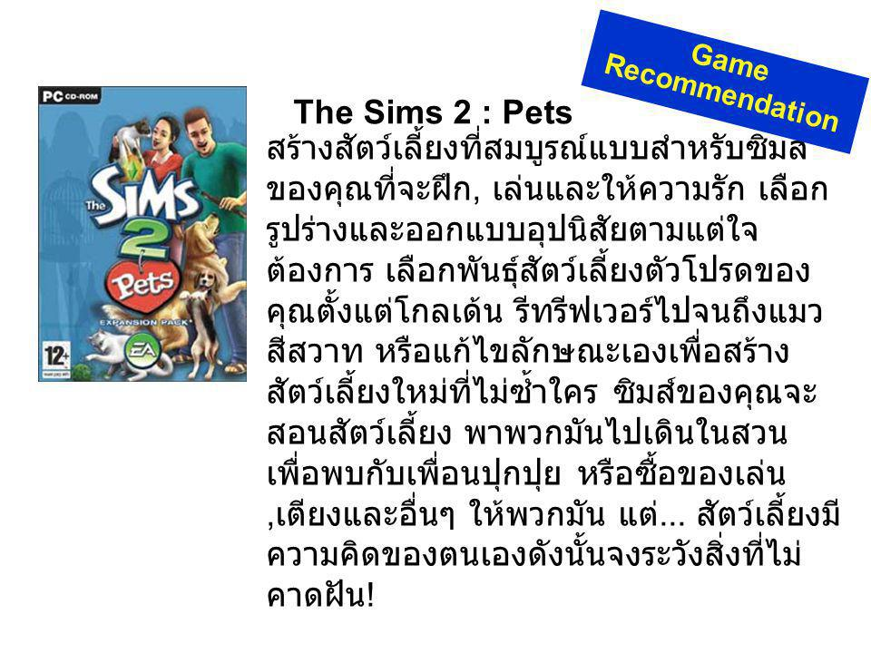 Game Recommendation The Sims 2 : Pets.