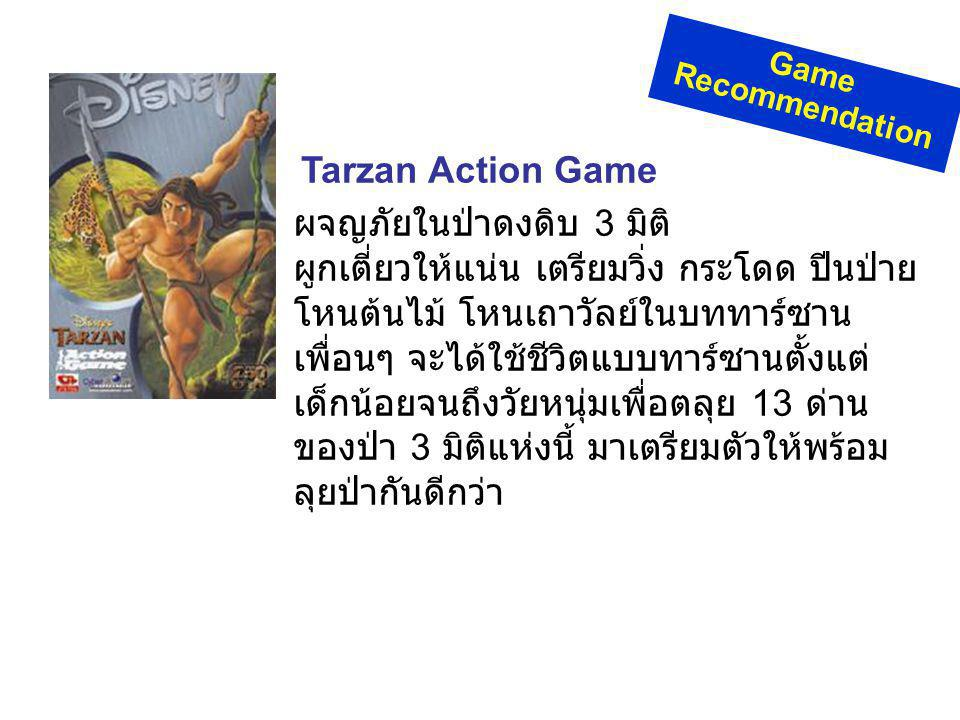Game Recommendation Tarzan Action Game.