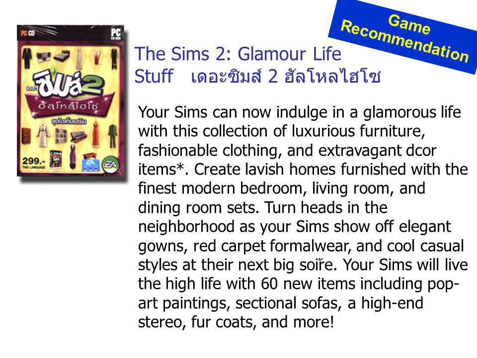 The Sims 2: Glamour Life Stuff เดอะซิมส์ 2 ฮัลโหลไฮโซ