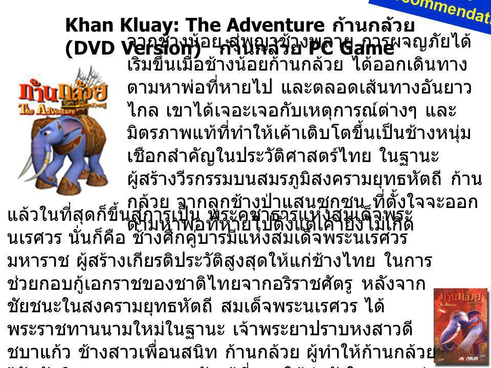 Khan Kluay: The Adventure ก้านกล้วย (DVD Version) ก้านกล้วย PC Game