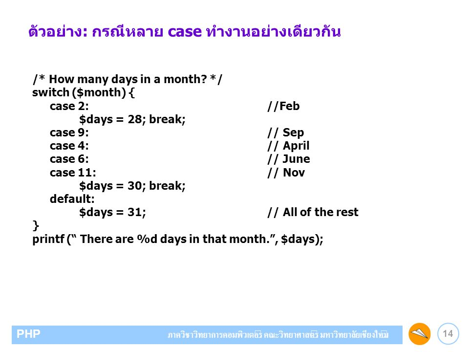 ตัวอย่าง: กรณีหลาย case ทำงานอย่างเดียวกัน