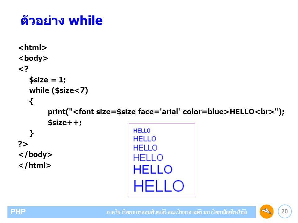 ตัวอย่าง while <html> <body> < $size = 1;