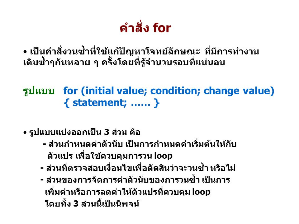 คำสั่ง for รูปแบบ for (initial value; condition; change value)