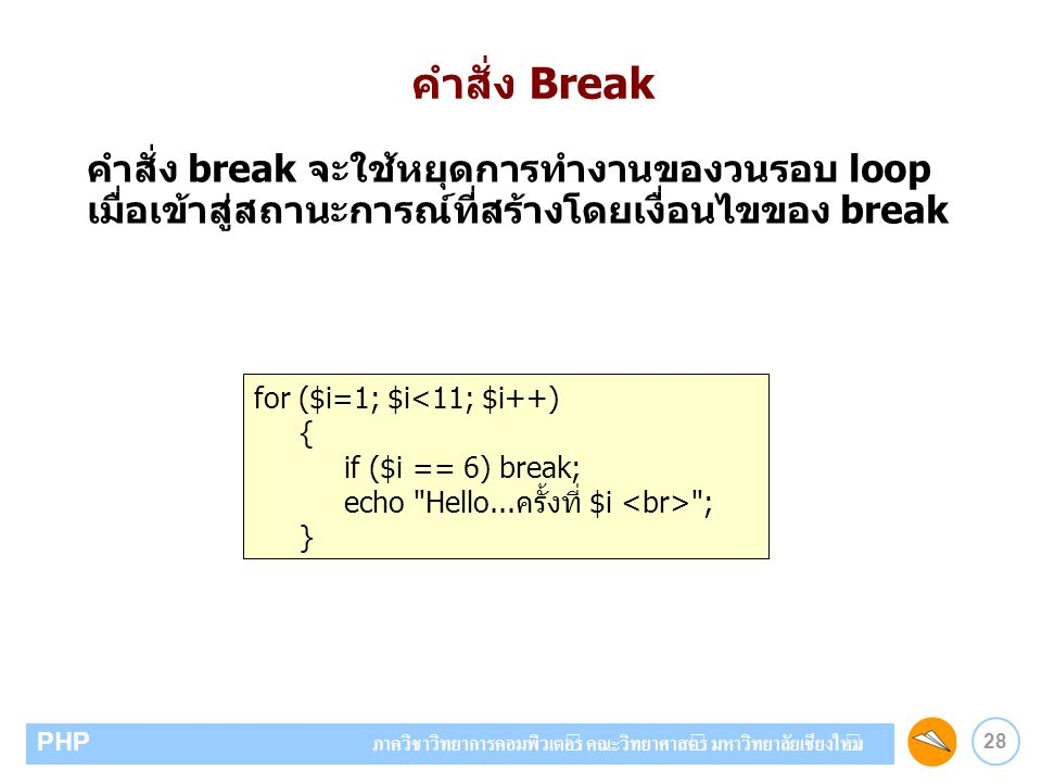คำสั่ง Break คำสั่ง break จะใช้หยุดการทำงานของวนรอบ loop เมื่อเข้าสู่สถานะการณ์ที่สร้างโดยเงื่อนไขของ break.
