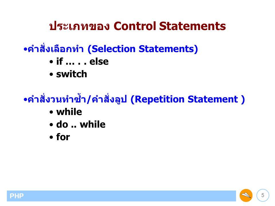 ประเภทของ Control Statements