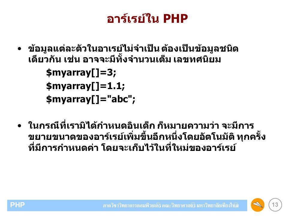 อาร์เรย์ใน PHP ข้อมูลแต่ละตัวในอาเรย์ไม่จำเป็น ต้องเป็นข้อมูลชนิดเดียวกัน เช่น อาจจะมีทั้งจำนวนเต็ม เลขทศนิยม.