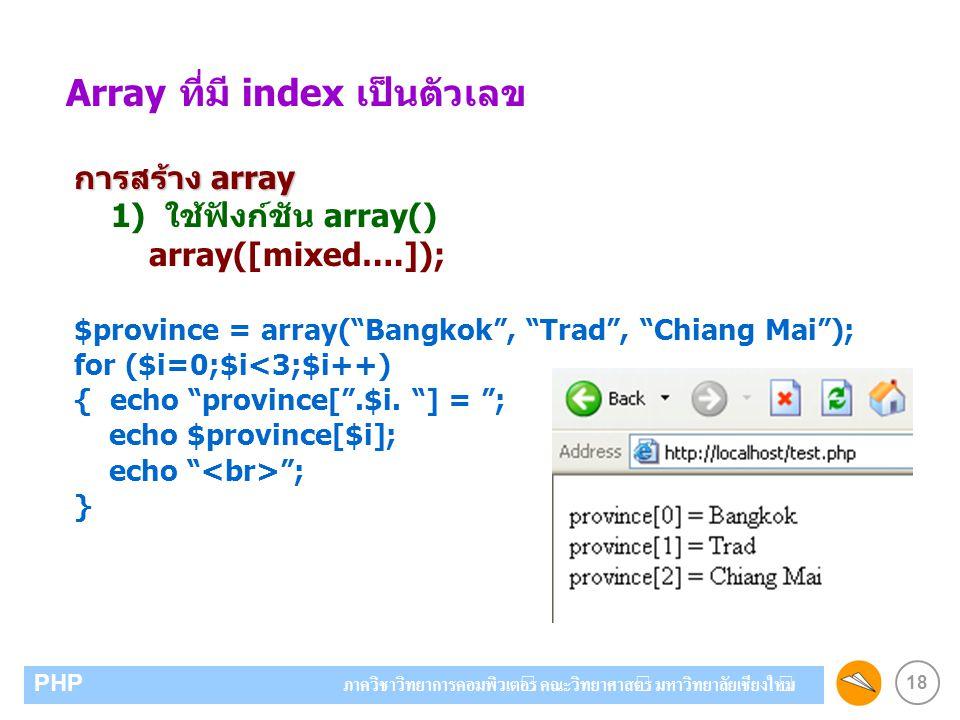 Array ที่มี index เป็นตัวเลข