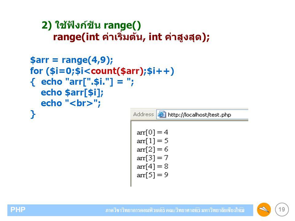 range(int ค่าเริ่มต้น, int ค่าสูงสุด);