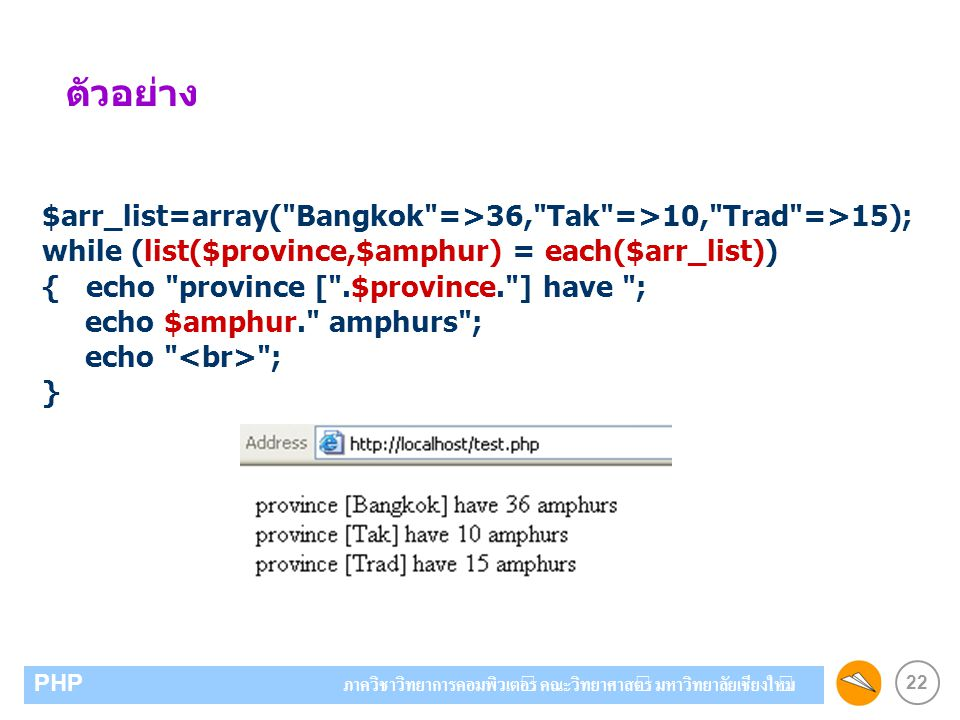 ตัวอย่าง $arr_list=array( Bangkok =>36, Tak =>10, Trad =>15);