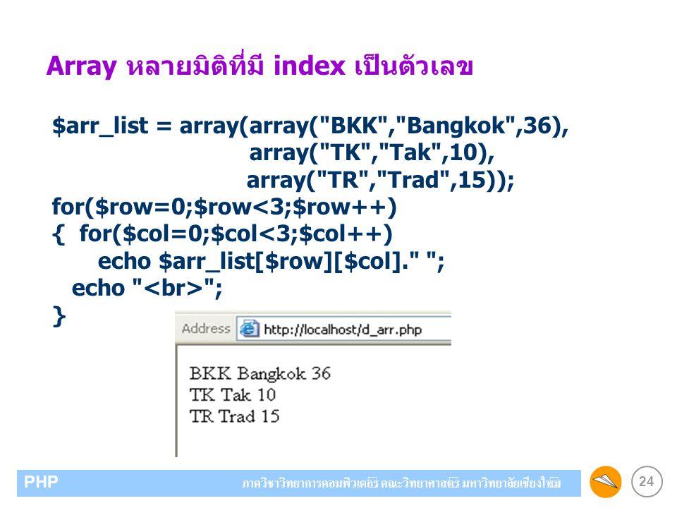Array หลายมิติที่มี index เป็นตัวเลข