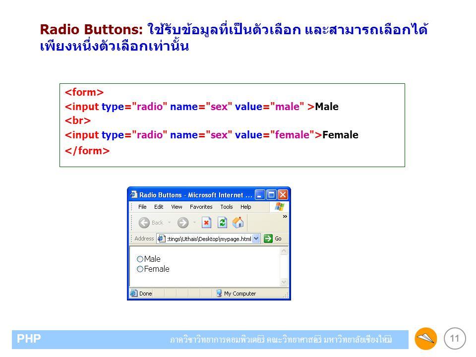 Radio Buttons: ใช้รับข้อมูลที่เป็นตัวเลือก และสามารถเลือกได้เพียงหนึ่งตัวเลือกเท่านั้น