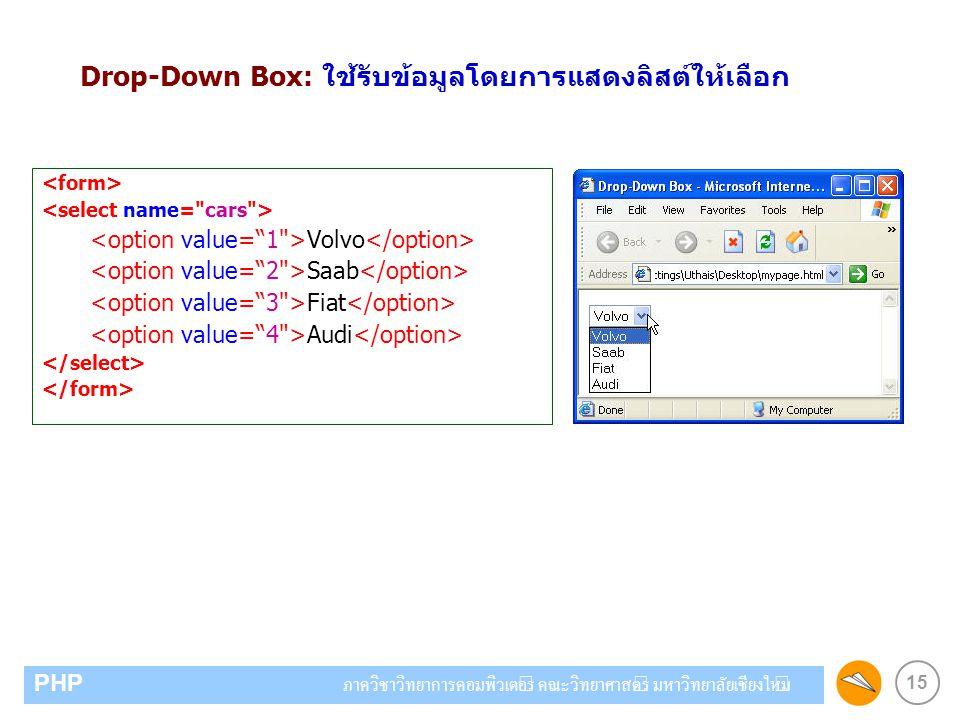 Drop-Down Box: ใช้รับข้อมูลโดยการแสดงลิสต์ให้เลือก