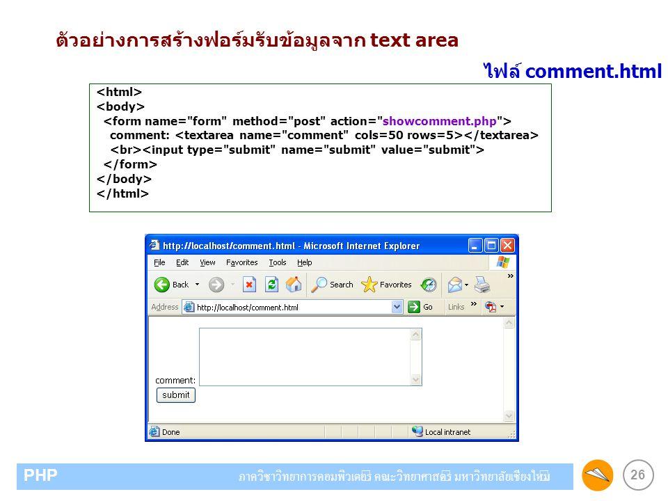 ตัวอย่างการสร้างฟอร์มรับข้อมูลจาก text area
