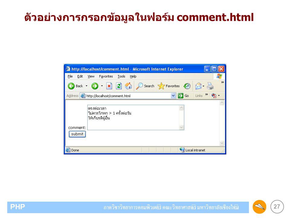 ตัวอย่างการกรอกข้อมูลในฟอร์ม comment.html