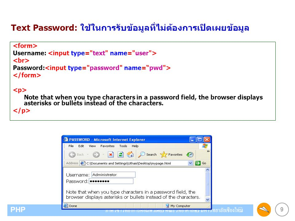 Text Password: ใช้ในการรับข้อมูลที่ไม่ต้องการเปิดเผยข้อมูล