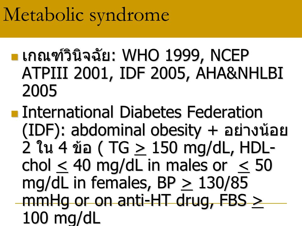 Metabolic syndrome เกณฑ์วินิจฉัย: WHO 1999, NCEP ATPIII 2001, IDF 2005, AHA&NHLBI 2005.