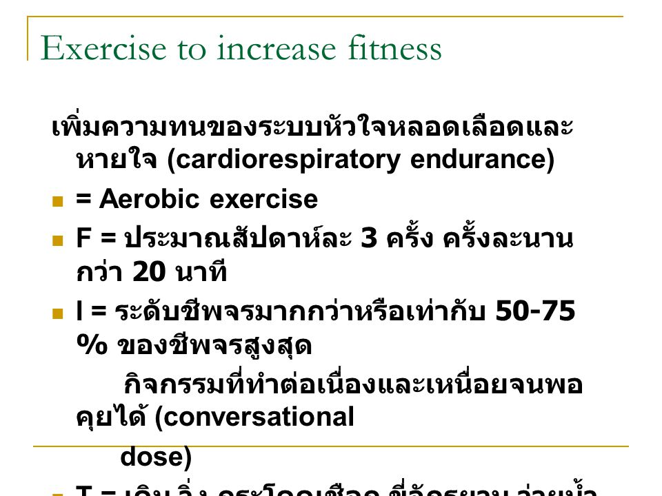 Exercise to increase fitness