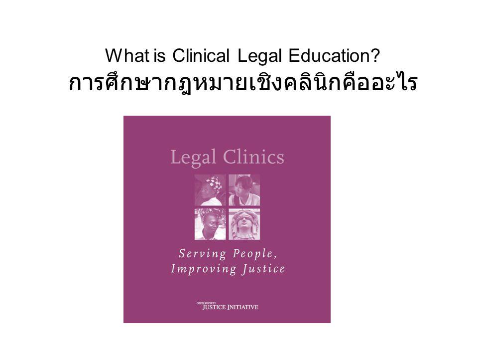 What is Clinical Legal Education การศึกษากฎหมายเชิงคลินิกคืออะไร