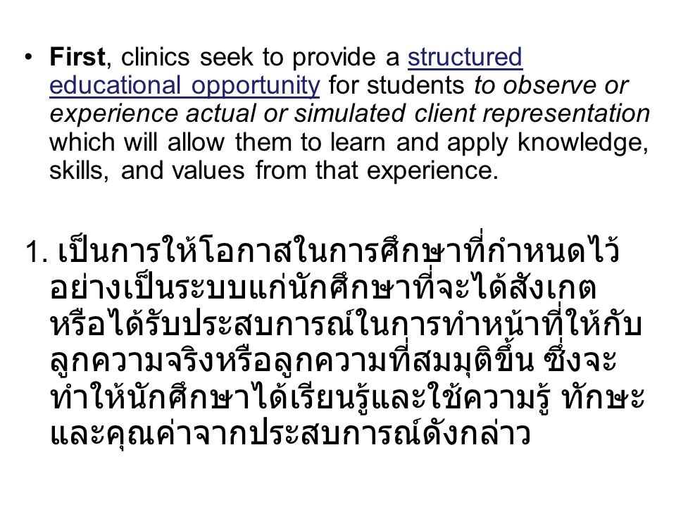 First, clinics seek to provide a structured educational opportunity for students to observe or experience actual or simulated client representation which will allow them to learn and apply knowledge, skills, and values from that experience.