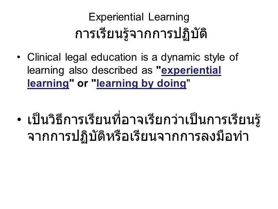 Experiential Learning การเรียนรู้จากการปฏิบัติ