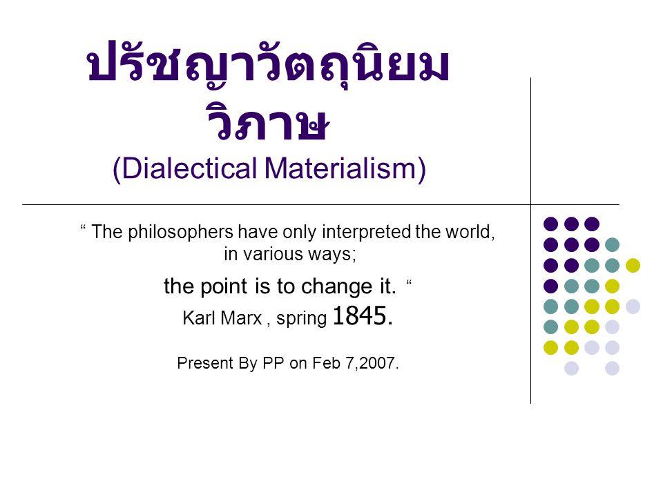 ปรัชญาวัตถุนิยมวิภาษ (Dialectical Materialism)