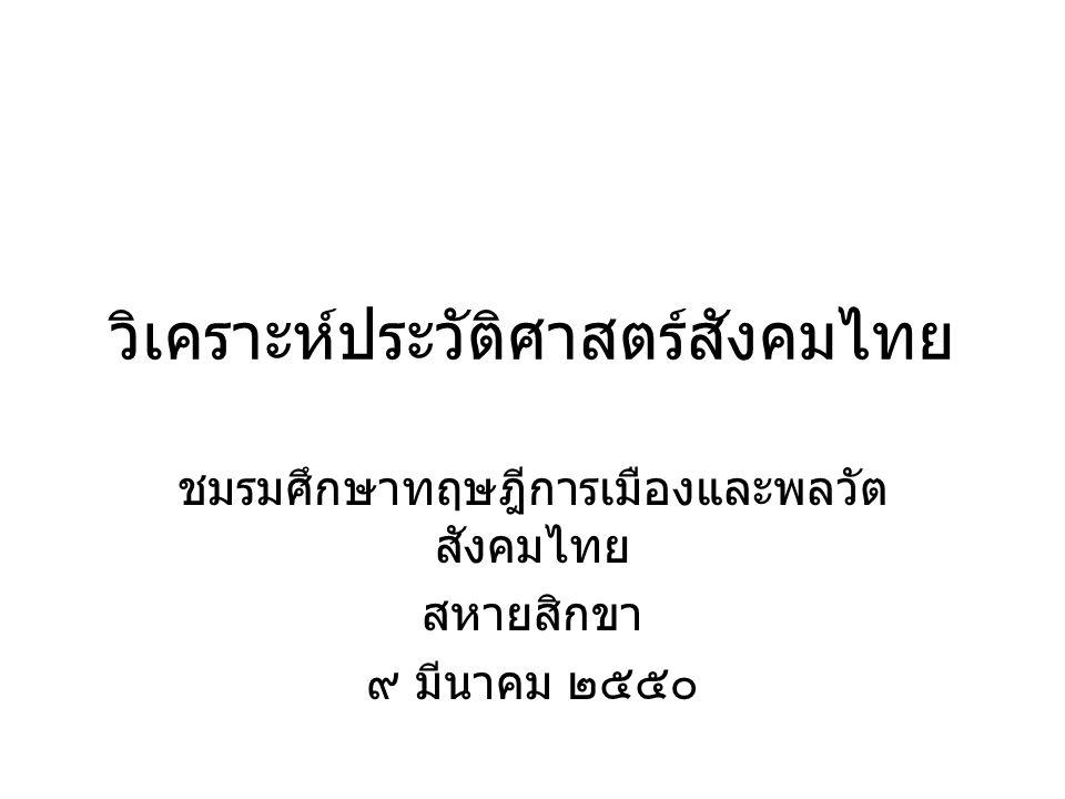 วิเคราะห์ประวัติศาสตร์สังคมไทย