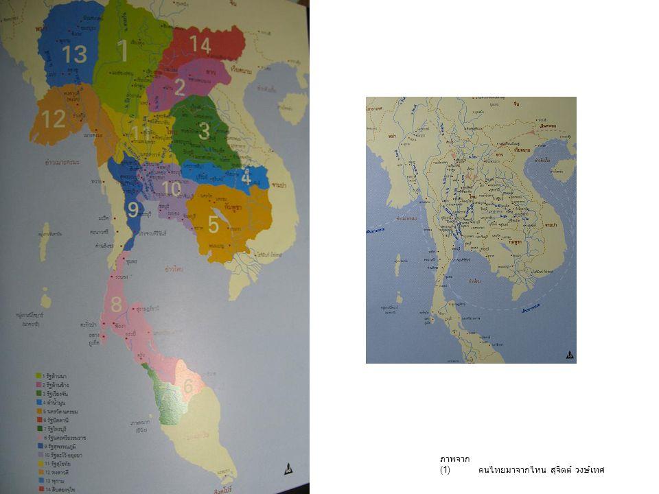ภาพจาก คนไทยมาจากไหน สุจิตต์ วงษ์เทศ