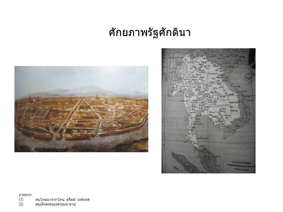 ศักยภาพรัฐศักดินา ภาพจาก คนไทยมาจากไหน สุจิตต์ วงษ์เทศ