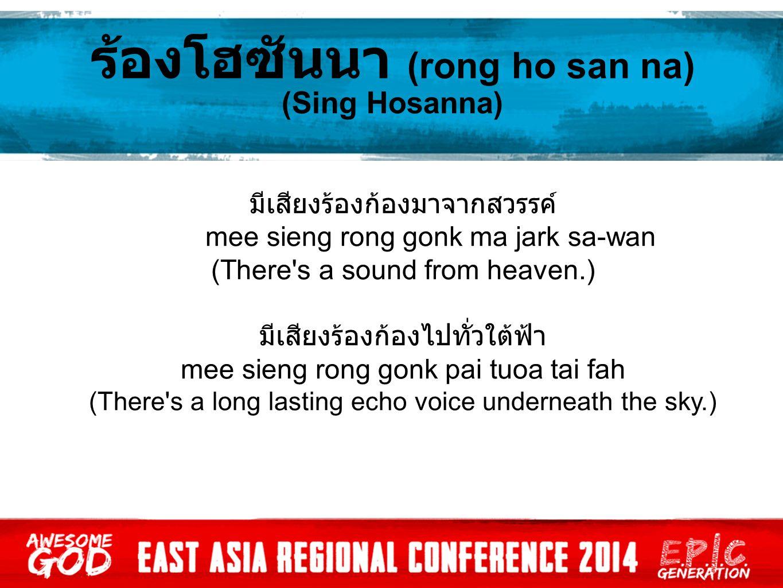 ร้องโฮซันนา (rong ho san na) (Sing Hosanna)