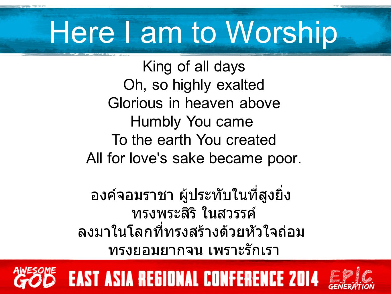 Here I am to Worship King of all days Oh, so highly exalted