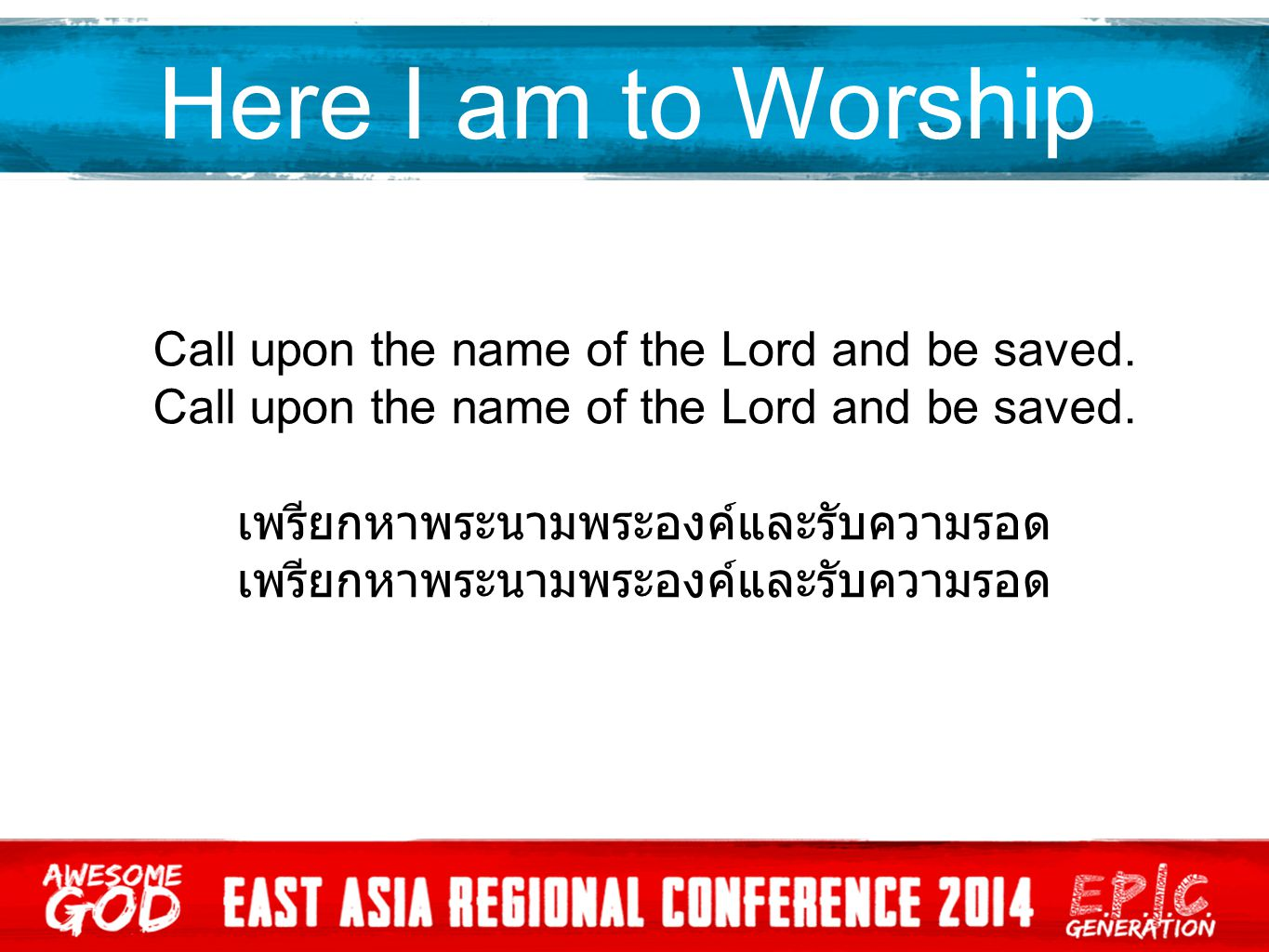 Here I am to Worship Call upon the name of the Lord and be saved.