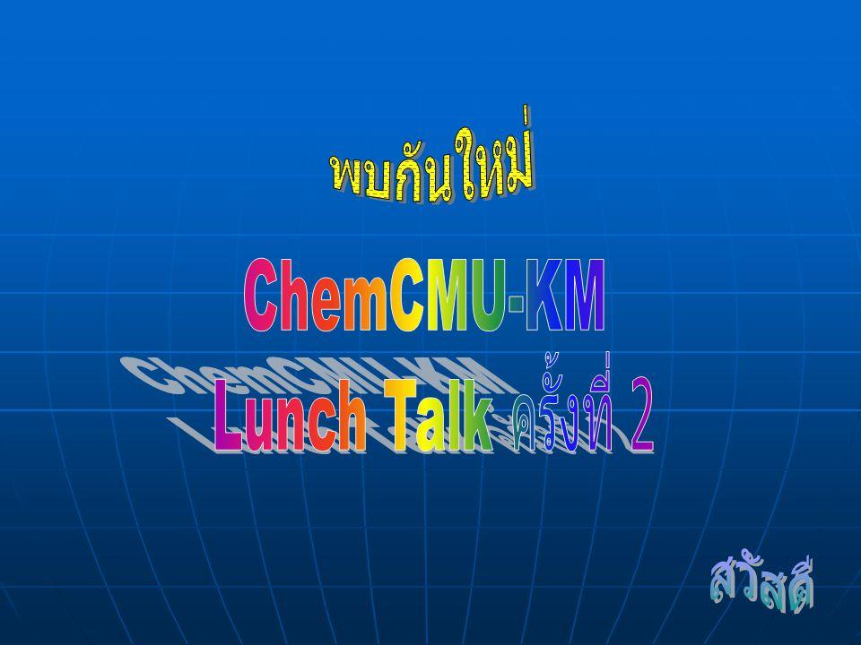 พบกันใหม่ ChemCMU-KM Lunch Talk ครั้งที่ 2 สวัสดี