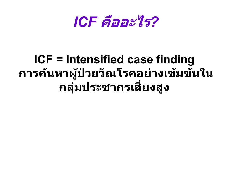 ICF คืออะไร ICF = Intensified case finding