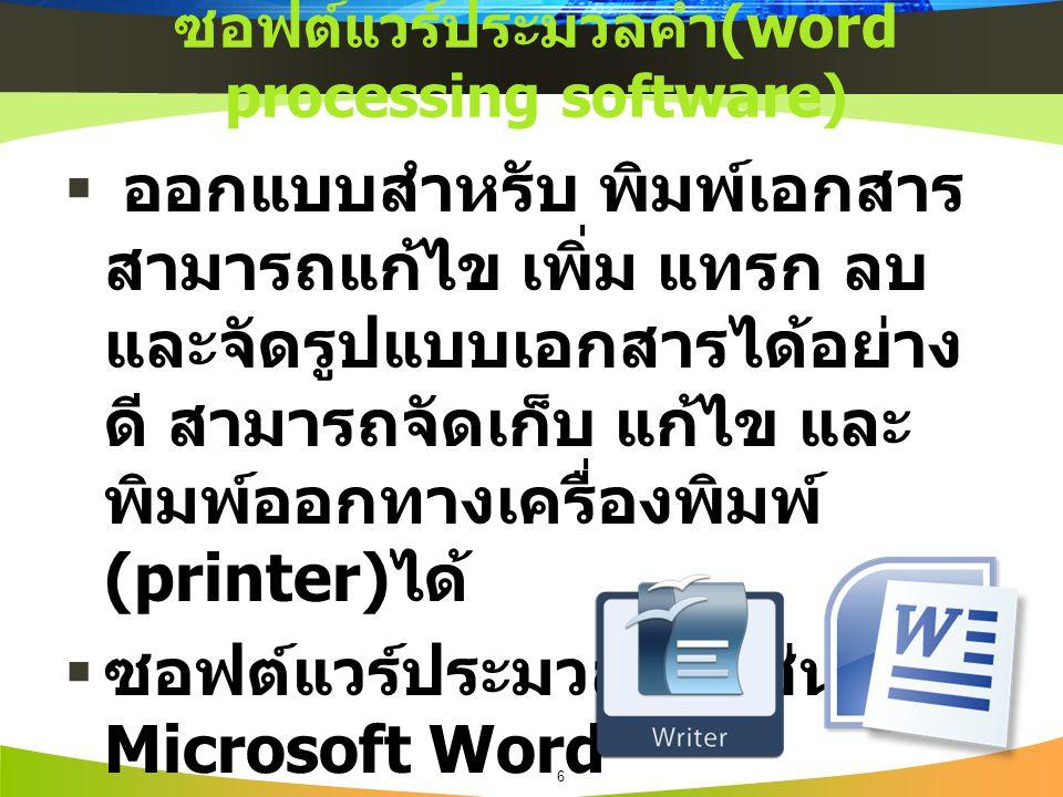 ซอฟต์แวร์ประมวลคำ(word processing software)