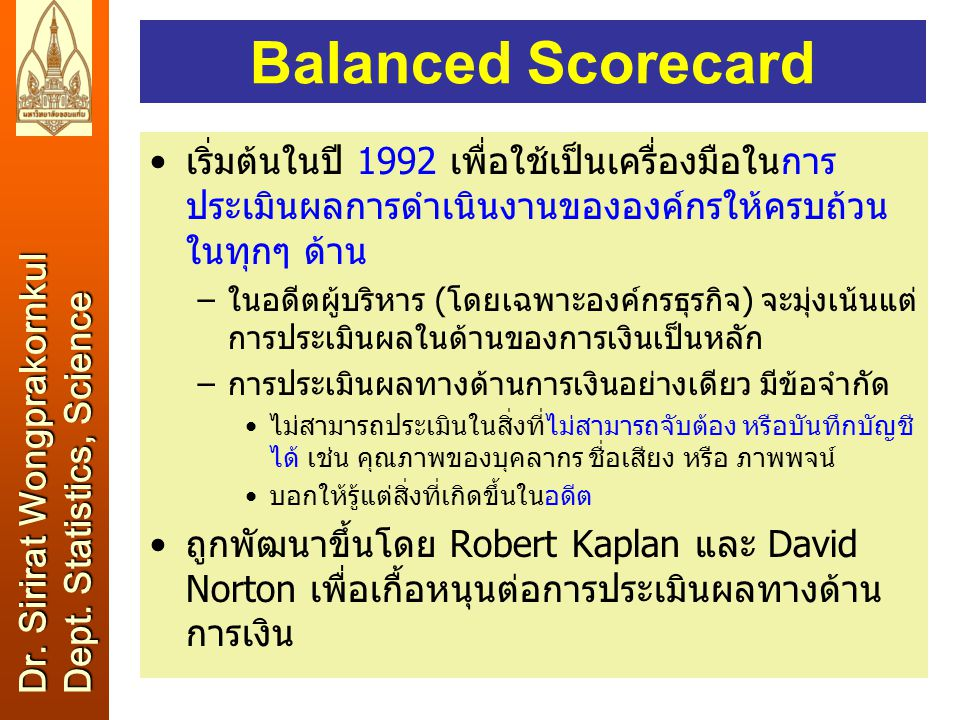 Balanced Scorecard Dr. Sirirat Wongprakornkul