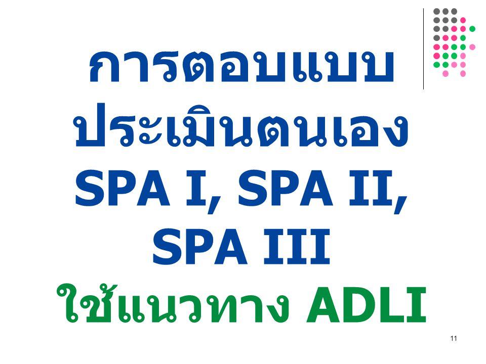 การตอบแบบประเมินตนเอง SPA I, SPA II, SPA III ใช้แนวทาง ADLI