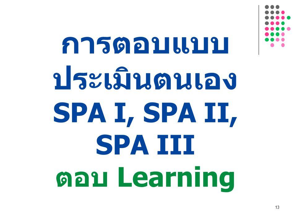การตอบแบบประเมินตนเอง SPA I, SPA II, SPA III ตอบ Learning