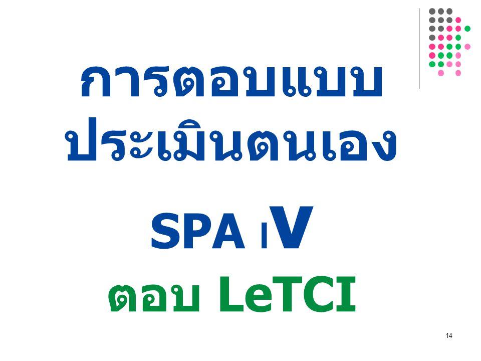 การตอบแบบประเมินตนเอง SPA Іv ตอบ LeTCI