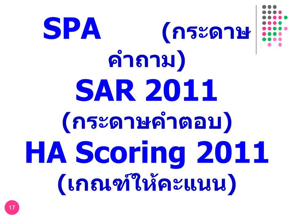 SPA (กระดาษคำถาม) SAR 2011 (กระดาษคำตอบ) HA Scoring 2011 (เกณฑ์ให้คะแนน)