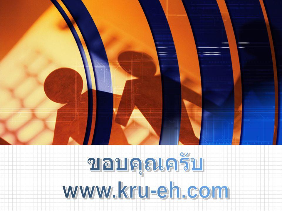 ขอบคุณครับ www.kru-eh.com