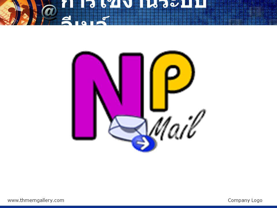 การใช้งานระบบอีเมล์ www.thmemgallery.com Company Logo