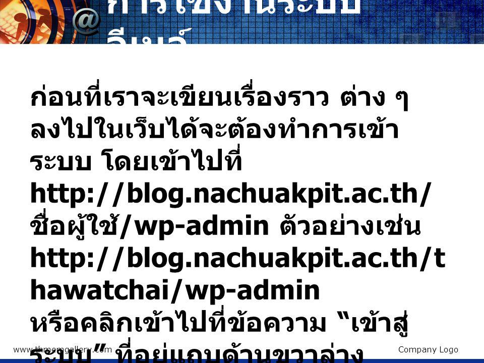 การใช้งานระบบอีเมล์