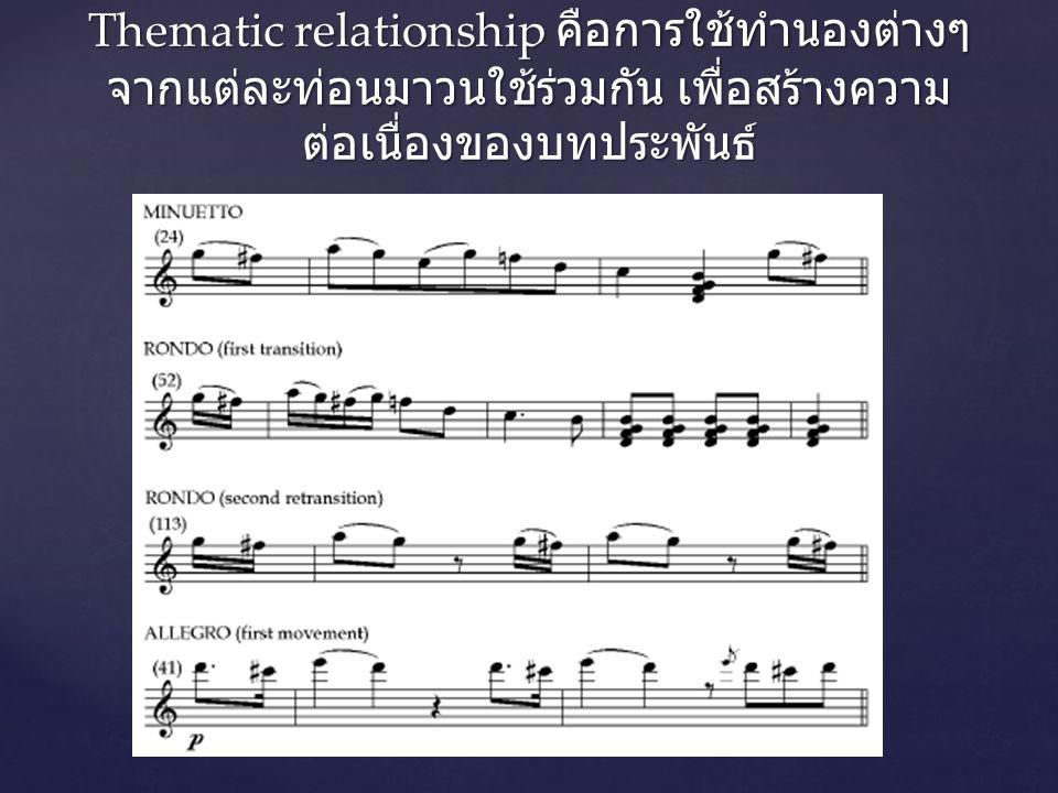 Thematic relationship คือการใช้ทำนองต่างๆจากแต่ละท่อนมาวนใช้ร่วมกัน เพื่อสร้างความต่อเนื่องของบทประพันธ์