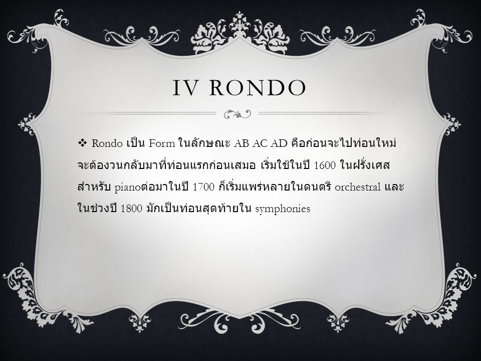 IV Rondo