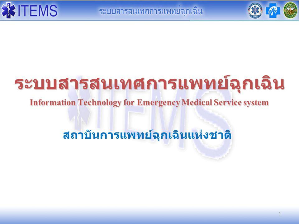 ระบบสารสนเทศการแพทย์ฉุกเฉิน